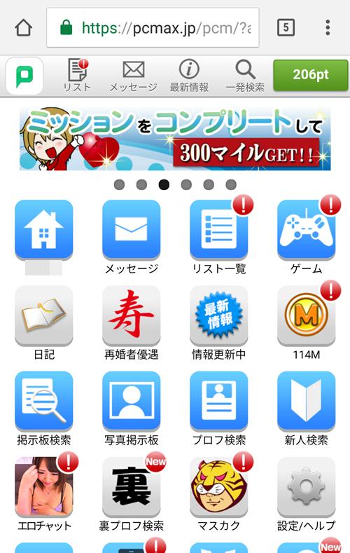 アプリ版とウェブ版