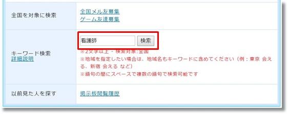 PCMAXの掲示板でキーワード検索