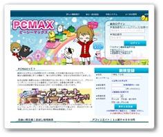 PCMAX口コミ・評判