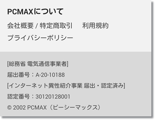 PCMAX総務省電気通信事業者