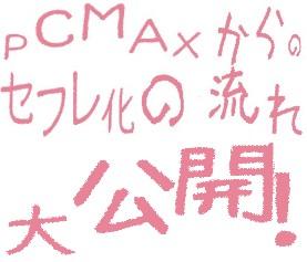 PCMAXからのセフレ化の流れ大公開