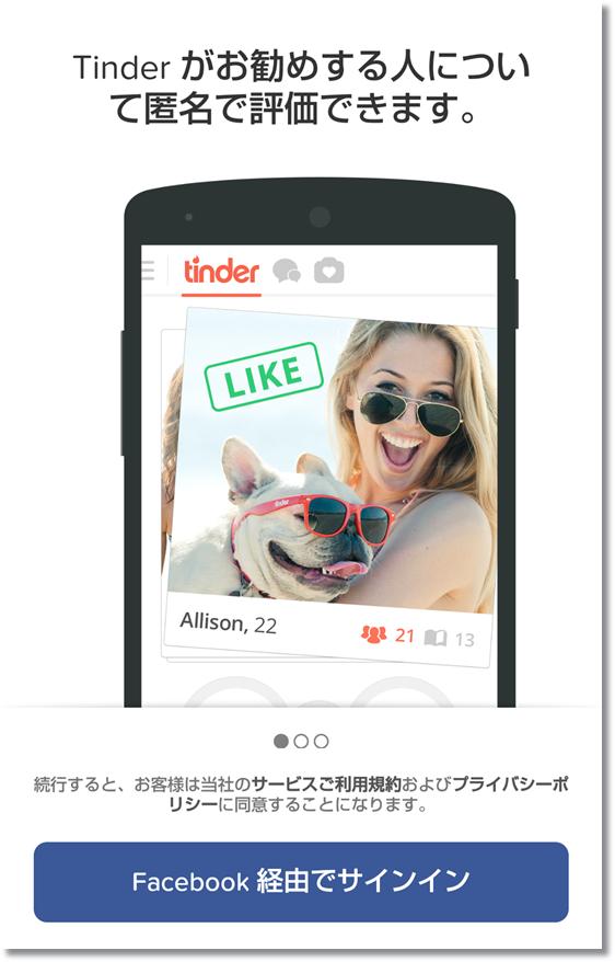 Facebook連動アプリ