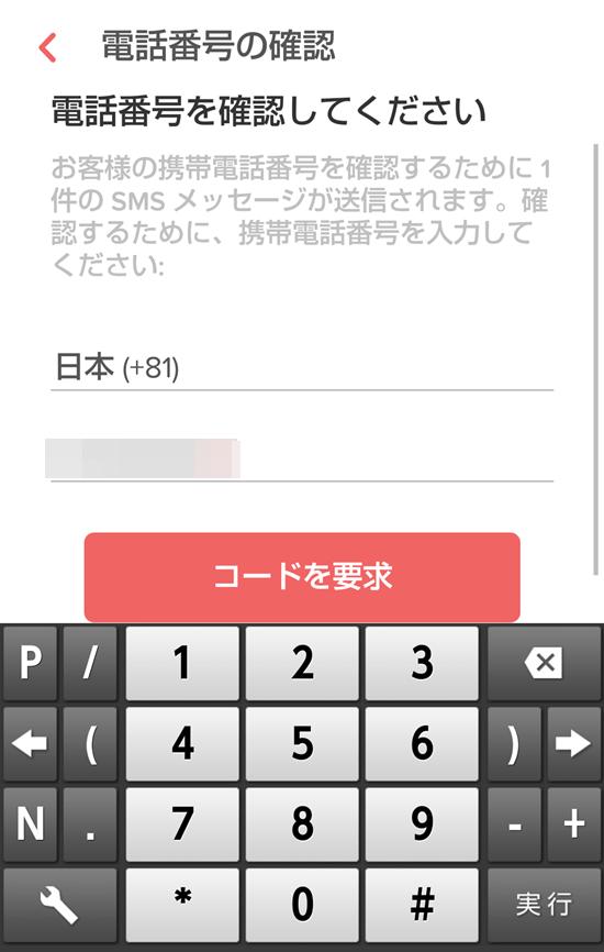 Tinder電話番号認証