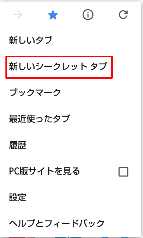 Chromeシークレットモード1