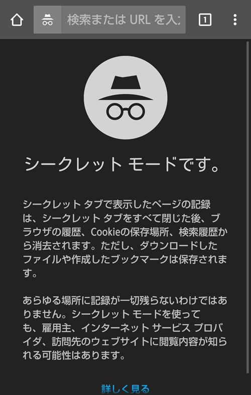 Chromeシークレットモード2