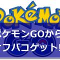 PokemonGO公式サイト