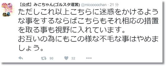みこっちゃんTwitter2