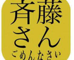 斎藤さん-出会いアプリ