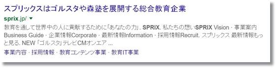 SPRIXの検索結果