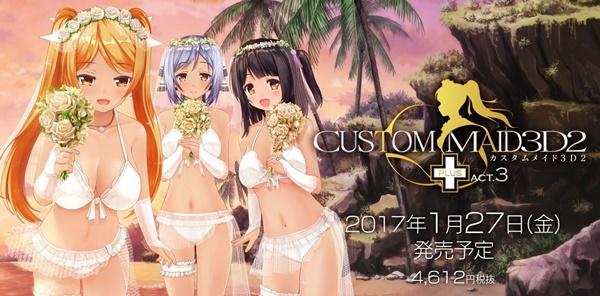 カスタムメイド3D2ACT3-2017年1月27日発売
