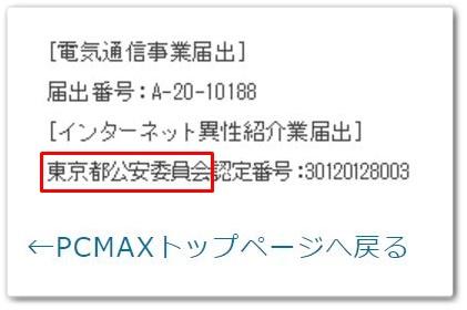 PCMAX東京都公安委員会