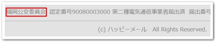ハッピーメール福岡公安委員会