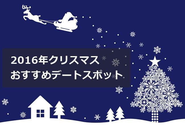 都内でおすすめのクリスマスデートスポット2016