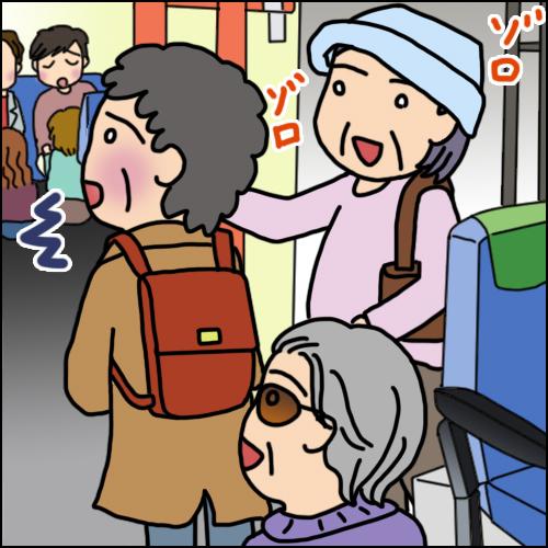 熟女がバス内に入ってくる