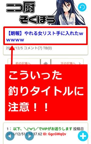 まとめブログでの広告