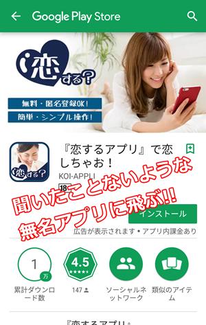 恋するアプリ