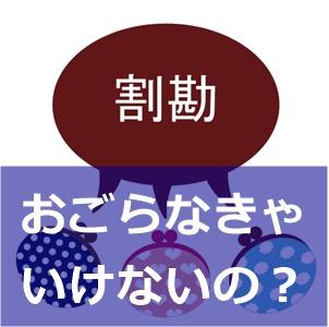 割り勘 or おごり