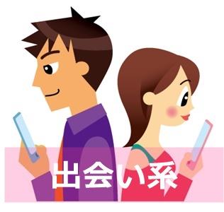 出会い系(出会い系サイト・出会い系アプリ)
