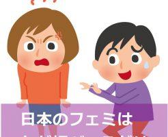 日本のフェミニスト