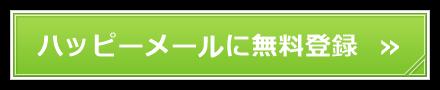 ハッピーメールボタン